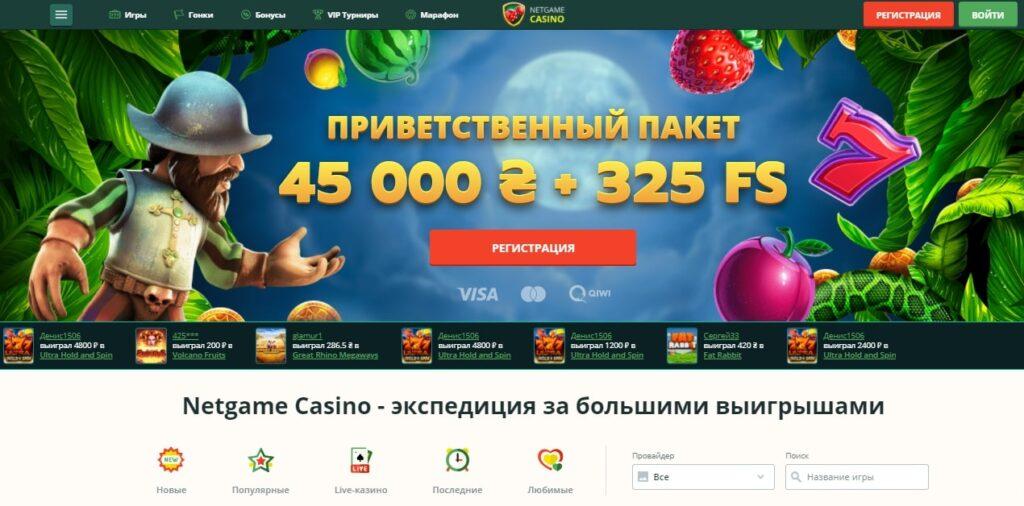 NetGame Casino официальный сайт