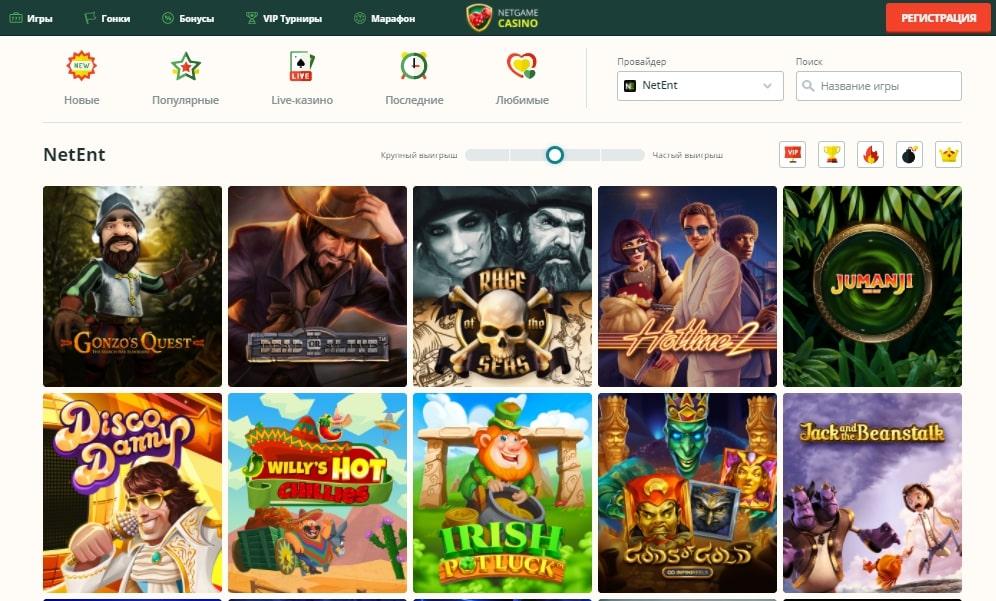 Казино vpNetgame игровые автоматы слоты играть бесплатно без регистрации и смс онлайн
