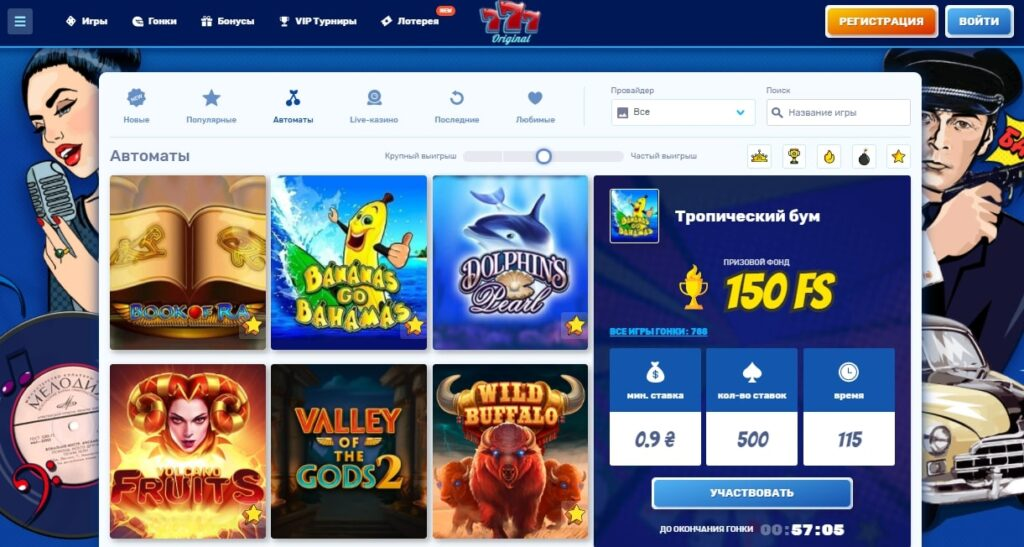 777 Ориджинал казино: ассортимент игровых автоматов и слотов на реальные деньги