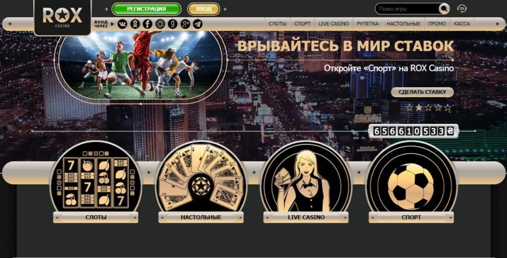 Рокс лучшие онлайн казино в Украине