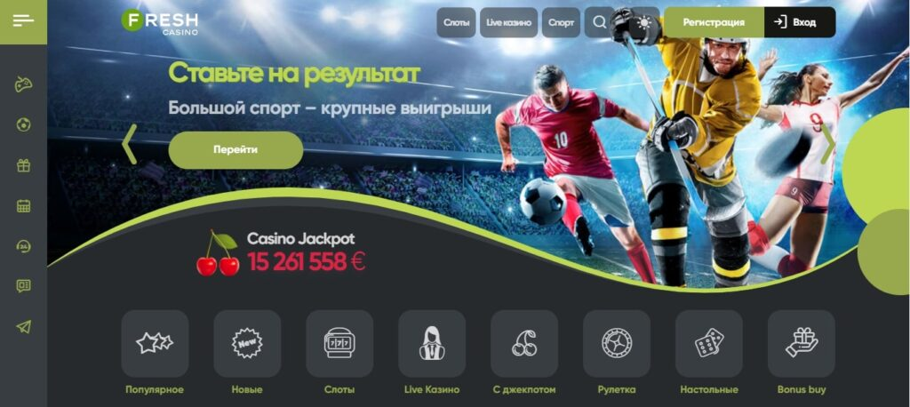 Онлайн казино Fresh сайт официальный