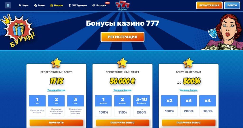 777 Оригинал казино бездепозитные бонусы игровые автоматы