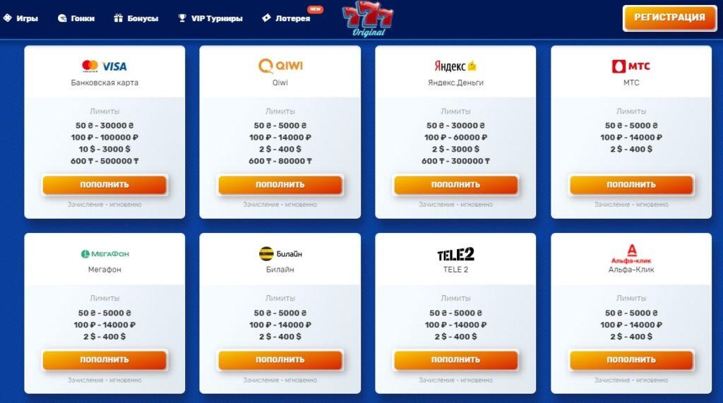 Казино Оригинал 777 платежные системы