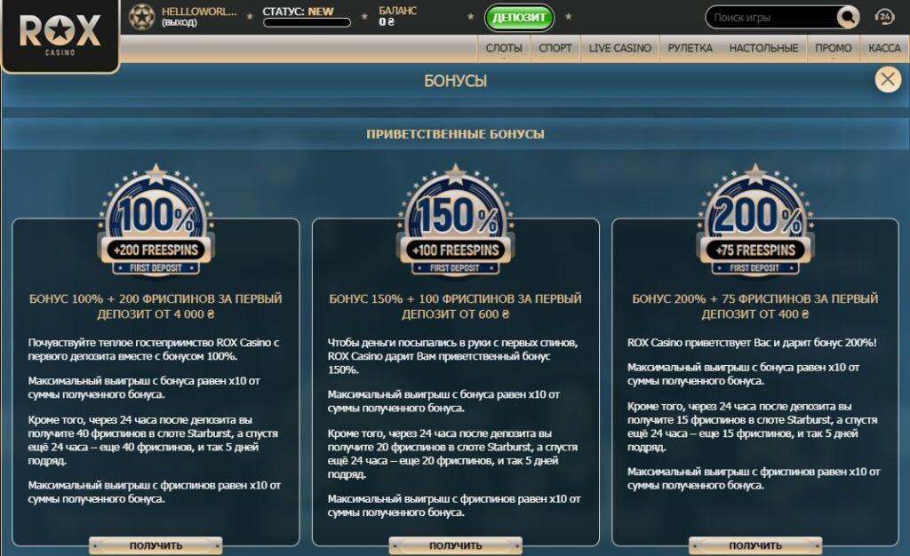 Казино Рокс бонус за регистрацию в казино без депозита Украина