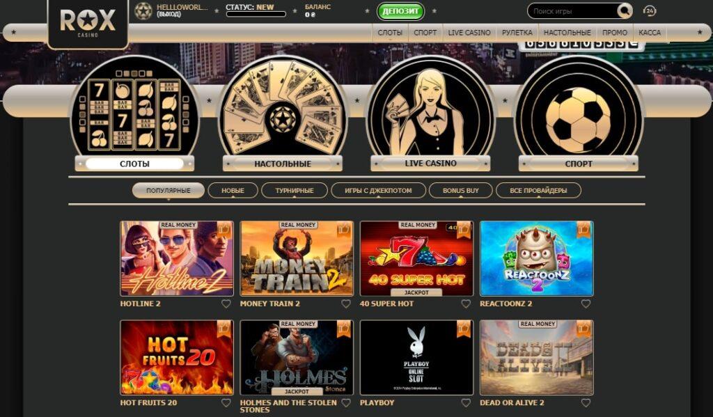 Казино Рокс игровые автоматы онлайн на деньги бонус за регистрацию