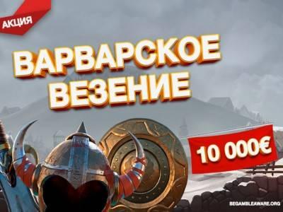 «Варварское везение» от NetEnt в казино Play Fortuna – стань одним из счастливчиков и забери часть от €10,000!