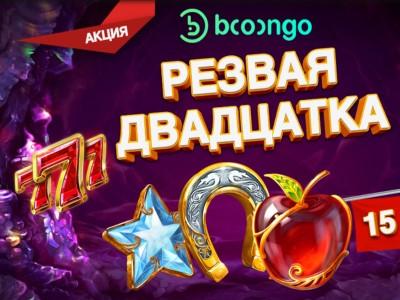 «Резвая двадцатка» в Play Fortuna - не пропусти очередную серию турниров от Booongo