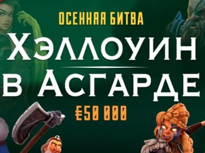 «Хэллоуин в Асгарде» - €50,000 для самых стойких игроков в казино Play Fortuna!