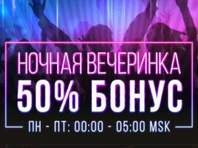 Ночная вечеринка в казино Argo – не пропусти ежедневный бонус 50%!