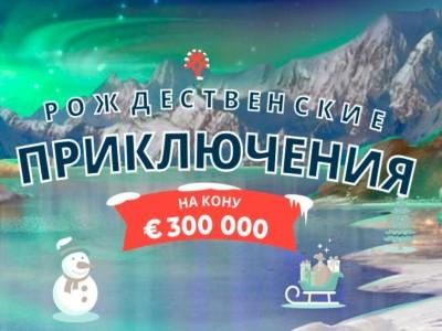 Азарт и адреналин в Рождественских приключениях от Yggdrasil в казино Booi