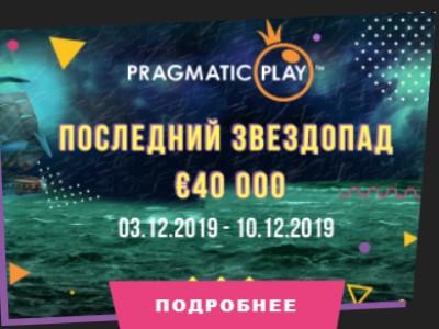 «Последний звездопад» - финальный турнир серии The Edge of Space в казино Booi!