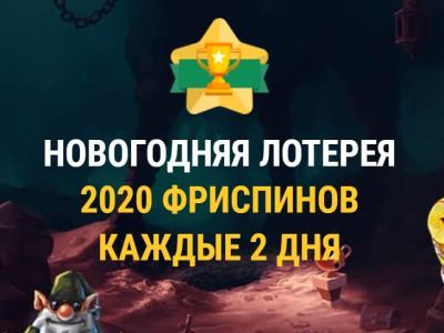 Новогодняя лотерея 2020 от казино Spinia – дарит призы каждые два дня