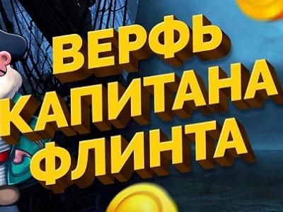 «Верфь капитана Флинта» - вымиграй 100,000 рублей в казино Флинт!