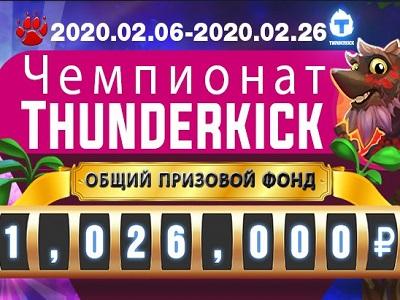 Чемпионат Thunderkick в казино ZigZag777 – забирай призы каждый день!