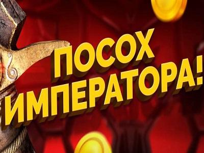 «Посох императора» на 100,000 рублей в казино Flint!