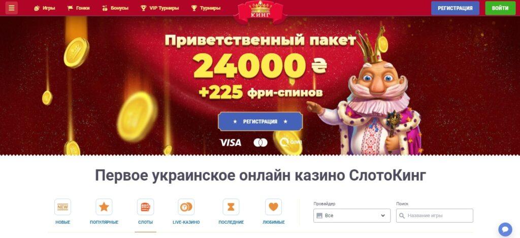 Обзор онлайн казино Slotoking