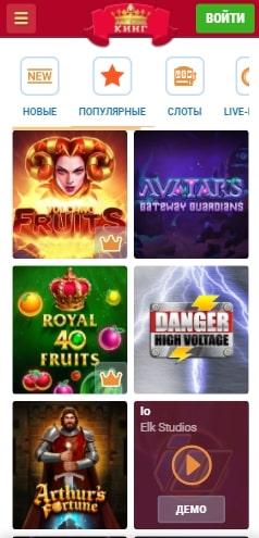 Слото Кинг казино игровые автоматы онлайн без денег без регистрации