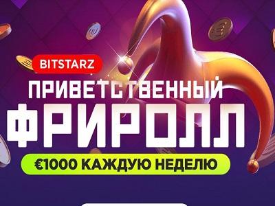 Приветственный фриролл в казино Bitstarz!
