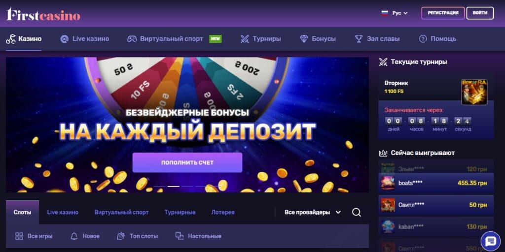 First casino официальный сайт в Украине