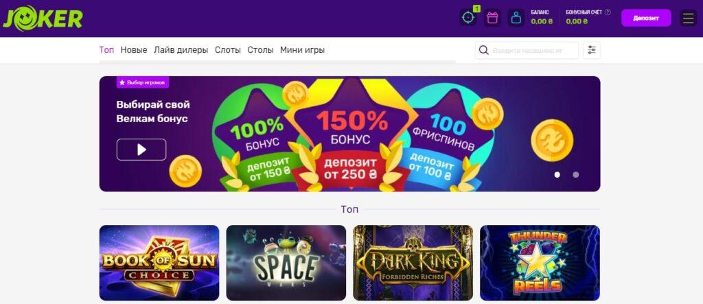Онлайн казино Joker приветственная страница сайта