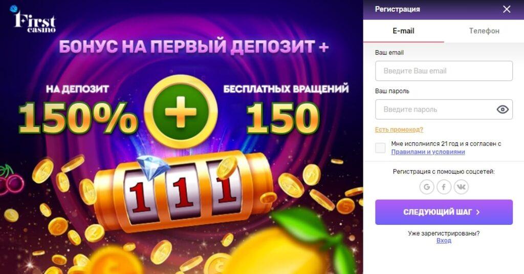 Вход и регистрация в казино Ферст