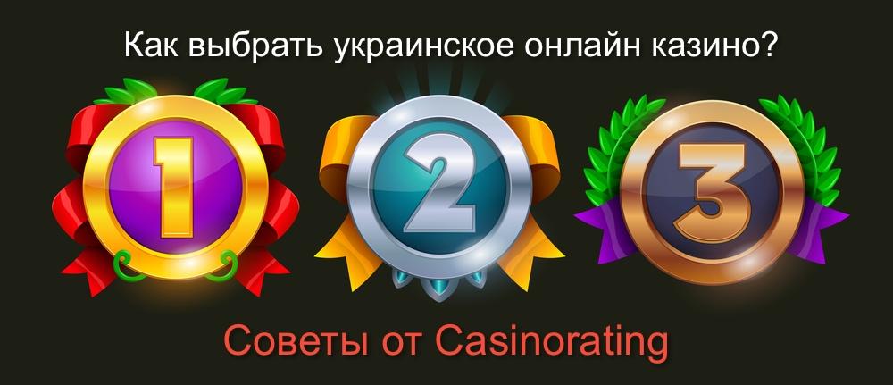Советы по выбору топ онлайн казино Украины