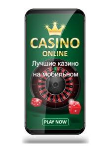 Мобильные казино на реальные деньги