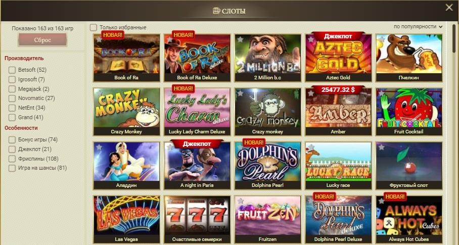 Игровой софт в казино Гранд