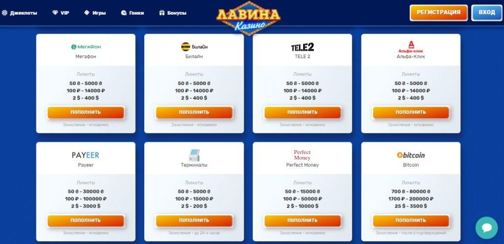 Обзор Lavina казино депозит.методов в Украине