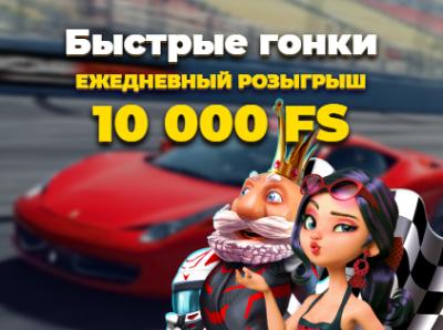 48 крутых турниров в онлайн казино Слотокинг