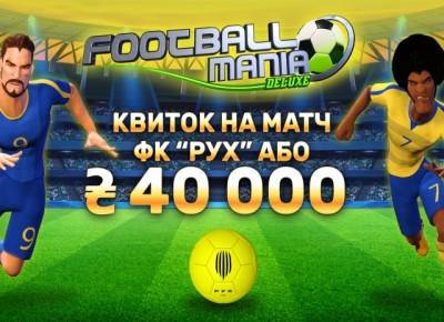 Обзор соревнования «Football Mania Deluxe» от казино Ферст