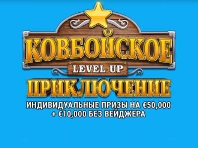 Обзор турнира «Ковбойское приключение» с призовым фондом €50,000