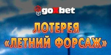 Обзор турнира «Летний форсаж» в интернет-казино Goxbet